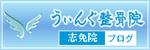 志免院ブログr_blog3.png